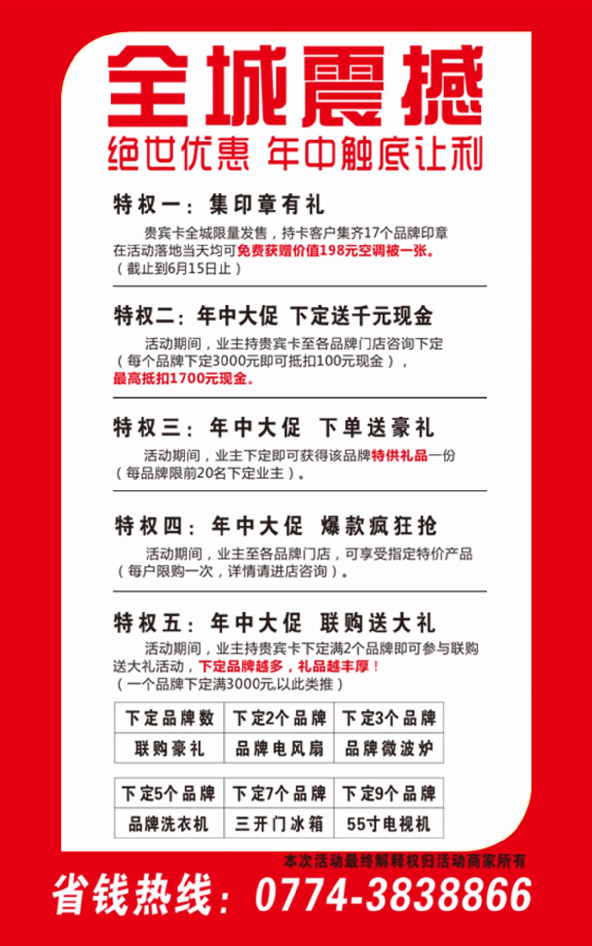 南粤家居建材城十七大品牌年中大促盛典4.png