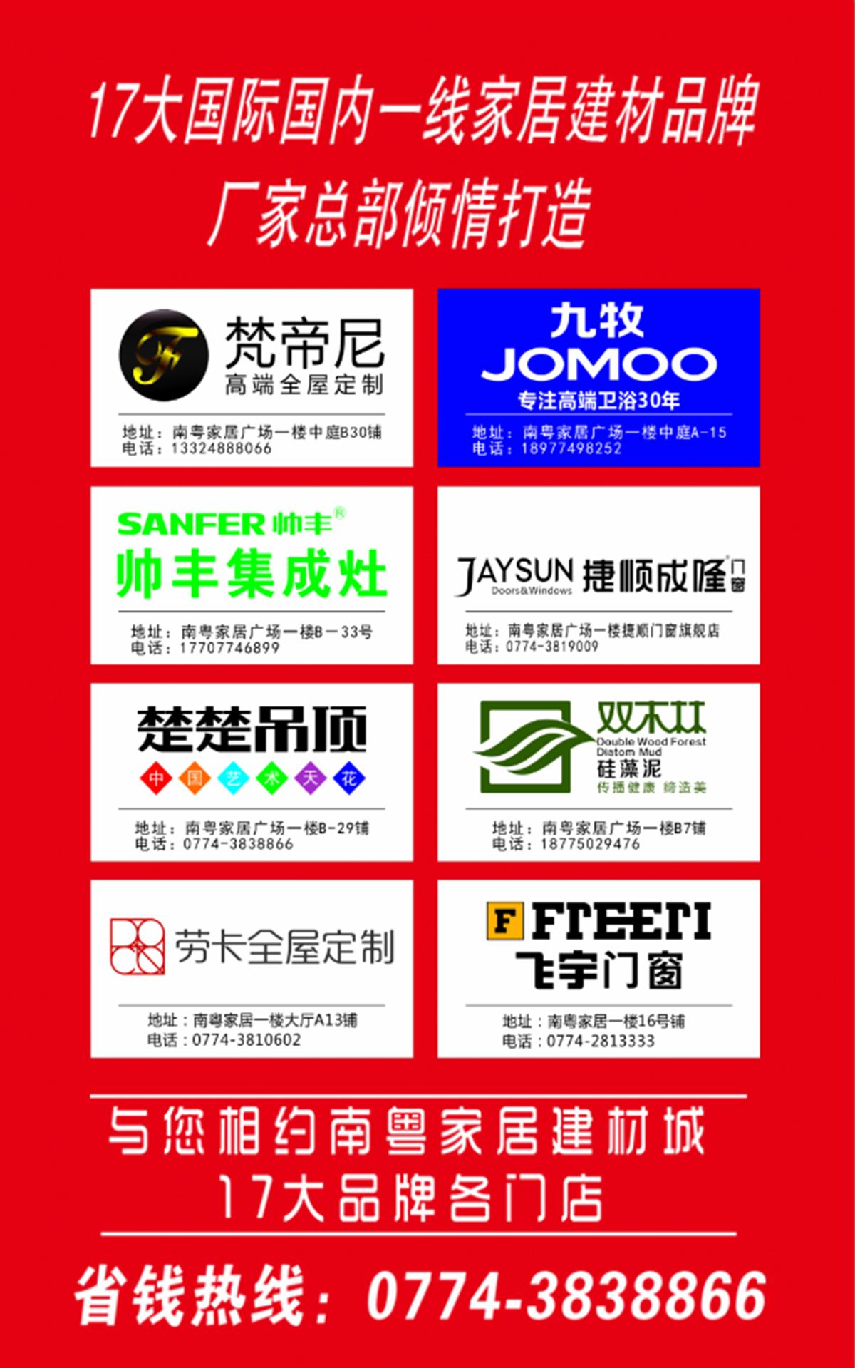 南粤家居建材城十七大品牌年中大促盛典1.png