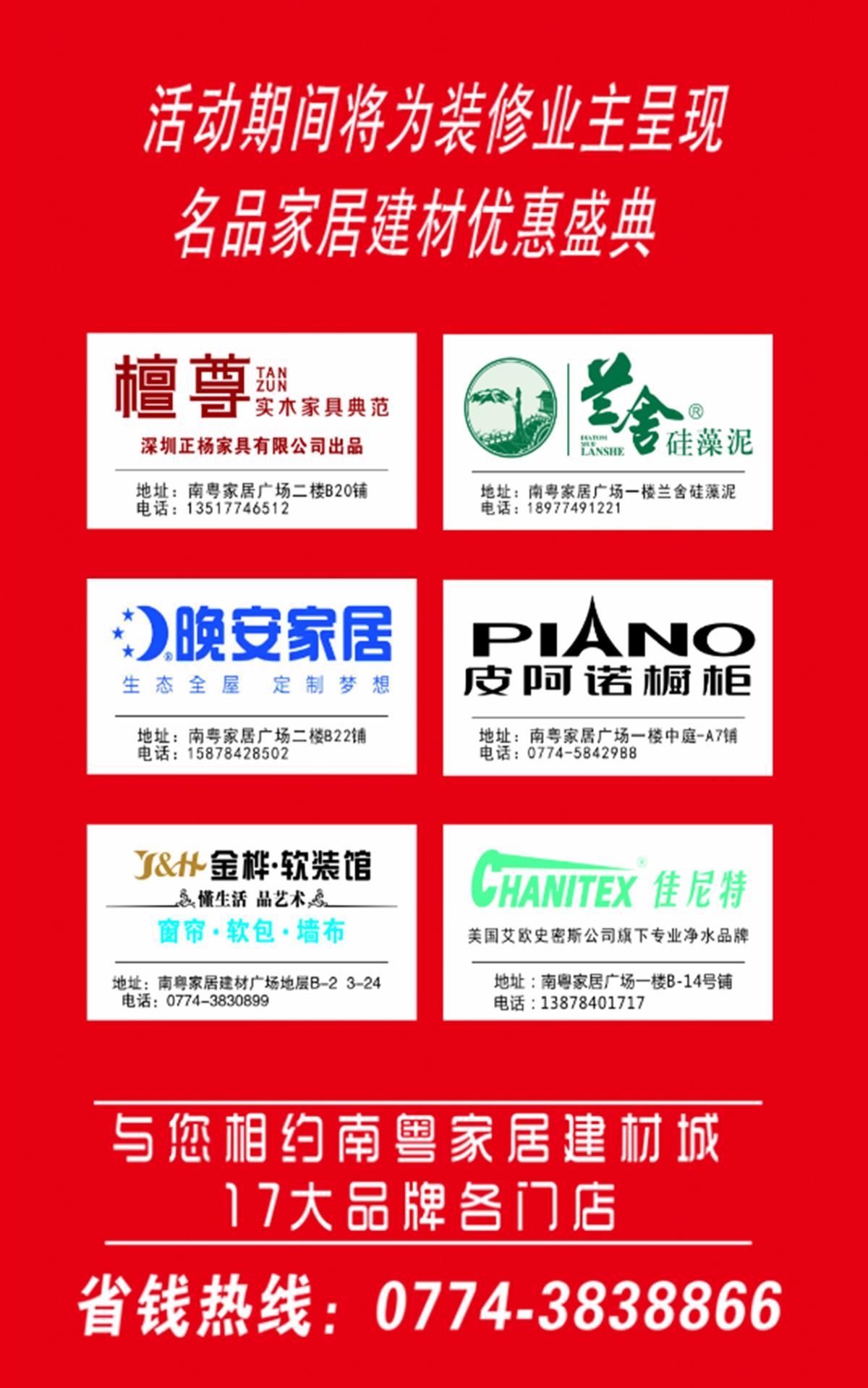 南粤家居建材城十七大品牌年中大促盛典2.png