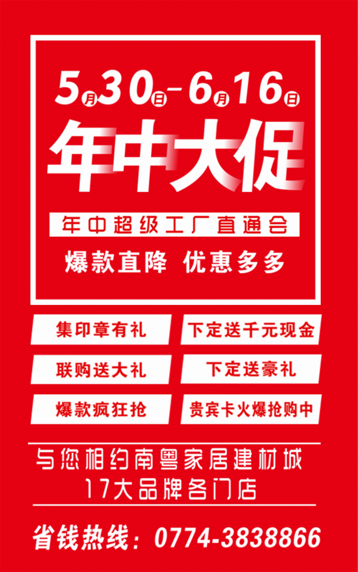 南粤家居建材城十七大品牌年中大促盛典.png
