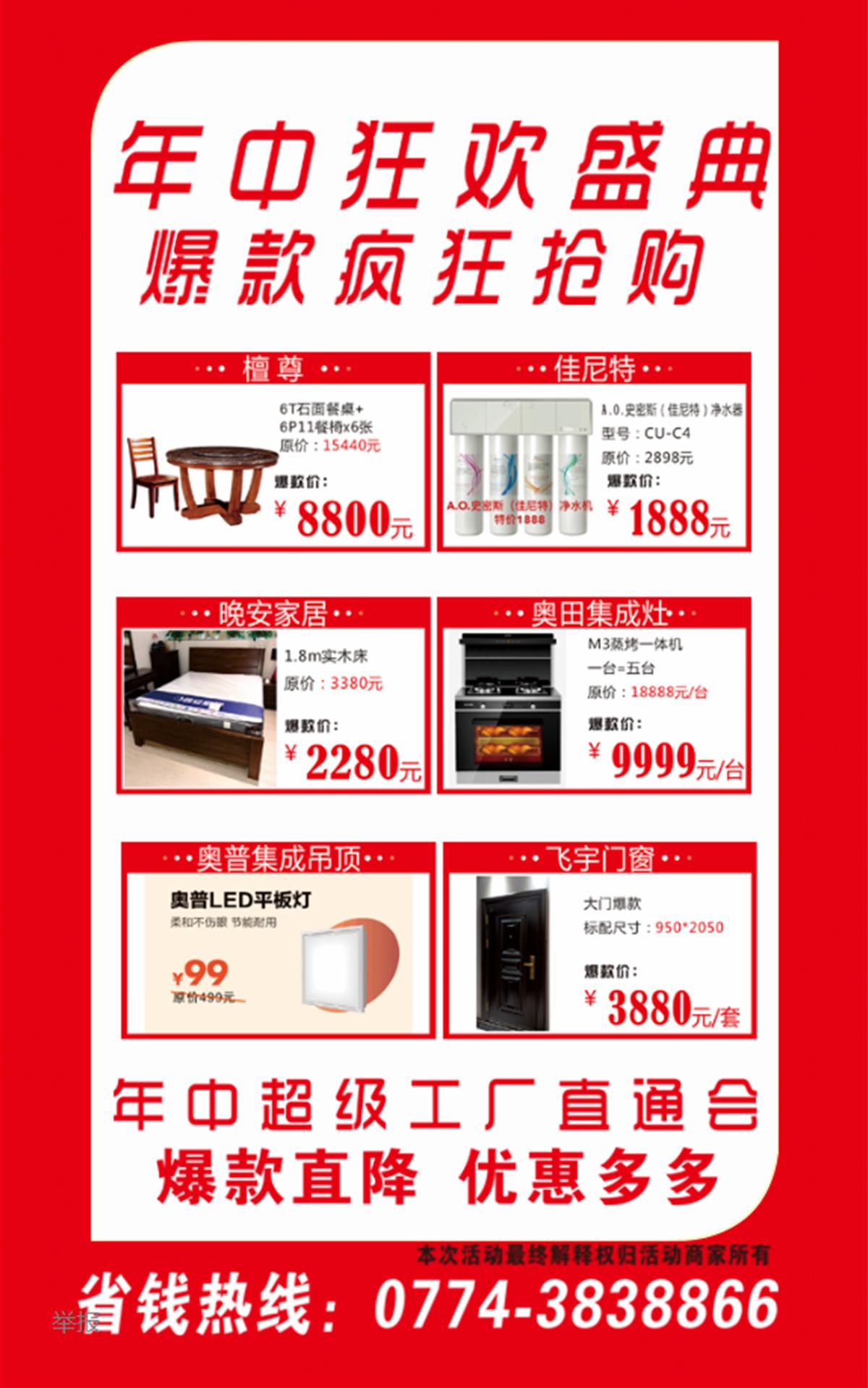 南粤家居建材城十七大品牌年中大促盛典7.png