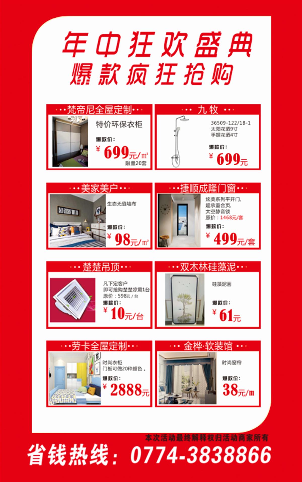 南粤家居建材城十七大品牌年中大促盛典5.png