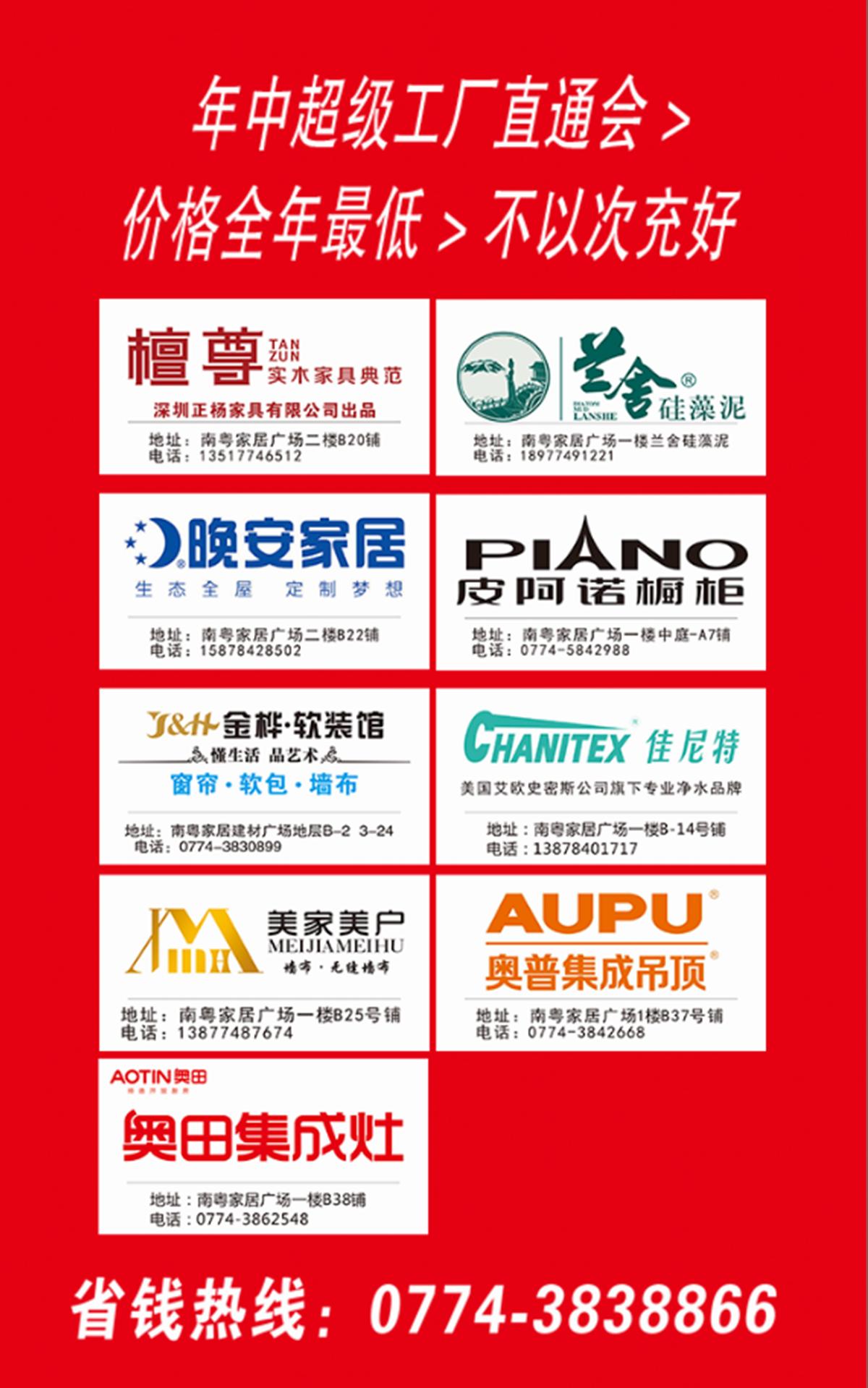 南粤家居建材城十七大品牌年中大促盛典3.png